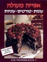 אפייה מעולה : עוגות, טורטים, עוגיות (כשר) / רות סירקיס