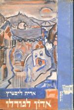 אדון לגורלו [הוצאת מסדה, 1964] / אריה ליפשיץ