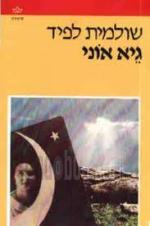 גיא אוני - מהדורה חדשה 2011 / שולמית לפיד