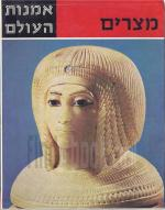 אמנות העולם : מצרים - אמנות ארץ היאור בתקופת הפרעונים / אירמגארד וולדרינג