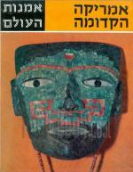 אמנות העולם : אמריקה הקדומה - תרבויות המופת של העולם החדש / הנס דיטריך דיסלהוף