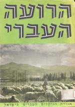 הרועה העברי