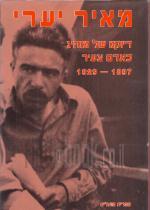 מאיר יערי - דיוקנו של מנהיג כאדם צעיר 1987-1929.