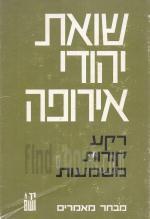 שואת יהודי אירופה : רקע, קורות, משמעות: מבחר מאמרים / בעריכת ישראל גוטמן, ליוויה רוטקירכן