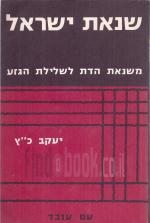 שנאת ישראל: משנאת הדת לשלילת הגזע.(במצב טוב מאד, המחיר כולל משלוח)