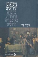 נישואים וגירושים בחברה היהודית באימפריה הרוסית