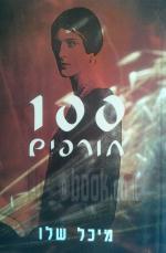 100 חורפים (מאה חורפים) / מיכל שלו