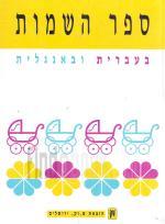 ספר השמות (לבנים ולבנות): בעברית ובאנגלית