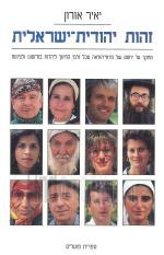 זהות יהודית-ישראלית