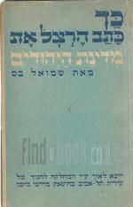 כך כתב הרצל את מדינת היהודים / שמואל בס
