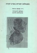 התנחלות יהודית בארץ יהודה