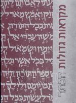 מקראות גדולות הכתר - מסורה גדולה ומסורה קטנה ע