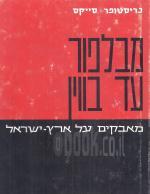 מבלפור עד בווין - מאבקים על ארץ ישראל