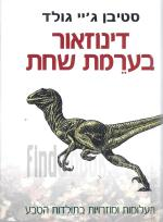 דינוזאור בערמת שחת - הרהורים על תולדות הטבע (כחדש! המחיר כולל משלוח)