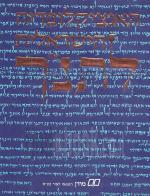 האנציקלופדיה הישראלית לתנ