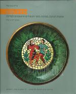 ארץ חפץ - אומנות ועיצוב במתכת בשני העשורים הראשונים למדינה, מאוסף ויקי בן-ציוני