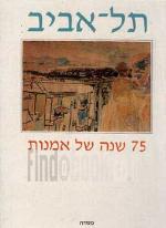 תל אביב - 75 שנה של אמנות [הוצאת מסדה, 1984] / עורך: יונה פישר