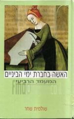 האשה בחברת ימי הביניים - המעמד הרביעי