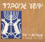 מגזרות נייר - מוטיבים מסורתיים / יהושע גרוסברד