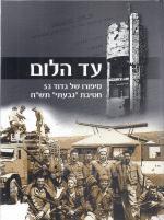 עד הלום סיפורו של גדוד 53 חטיבת גבעתי תש