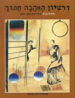 ורשיון האהבה חתוך / עודד פיינגרש - שירים 1964-1984, עם תחריט חתום וממוספר.