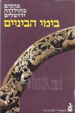 פרקים בתולדות ירושלים בימי הביניים