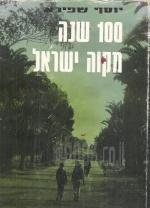 100 שנה מקוה ישראל