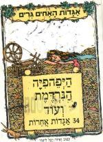 אגדות האחים גרים - היפהפיה הנרדמת ועוד 34 אגדות
