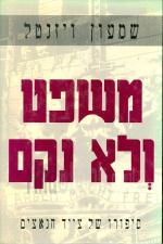 משפט ולא נקם : סיפורו של צייד הנאצים / שמעון ויזנטל