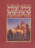 צייריה וציוריה של ארץ-ישראל במאה התשע-עשרה