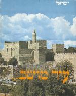 עיר מושב (ירושלים) עברית ואנגלית
