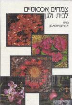 צמחים אקסוטיים לבית ולגן / צמחים אקזוטיים לבית ולגן