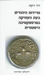 מרידות היהודים בעת העתיקה בפרספקטיבה היסטורית