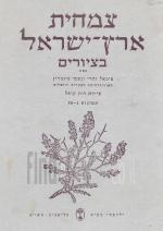 צמחית ארץ ישראל בציורים תמונות 1-50 (אוגדן)