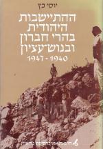 ההתישבות היהודית בהרי חברון ובגוש עציון 1947-1940