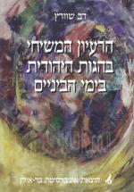 הרעיון המשיחי בהגות היהודית בימי הביניים