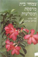 צמחי בית מרפסת ומסלעות - ספר שלישי