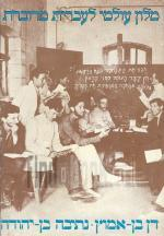 מלון עולמי לעברית מדוברת
