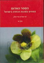 הספר האדום : צמחים בסכנת הכחדה בישראל -א