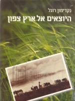 היוצאים אל ארץ צפון - ראשיתן של קבוצות הפועלים באצבע הגליל 1916-1920