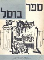 ספר בוסל / יוסף בוסל