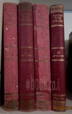 אנציקלופדיה מקראית 4 כרכים