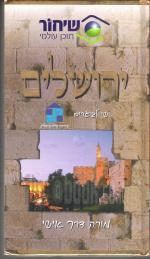 ירושלים - מורה דרך אישי