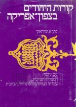 קורות היהודים בצפון אפריקה (במצב טוב מאד, המחיר כולל משלוח)