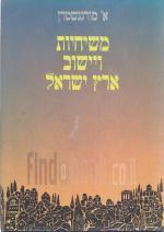 משיחיות ויישוב ארץ ישראל