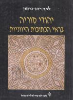 יהודי סוריה בראי הכתובות היווניות