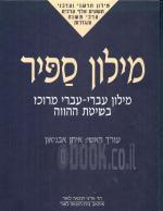 מילון ספיר : מילון עברי עברי מרוכז בשיטת ההווה / עורך ראשי: איתן אבניאון