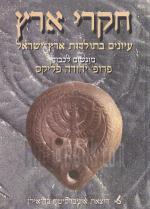 חקרי ארץ: עיונים בתולדות ארץ ישראל (לכבוד פרופ' יהודה פליקס)