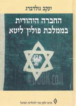 החברה היהודית בממלכת פולין-ליטא