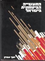 התעשייה הביטחונית בישראל